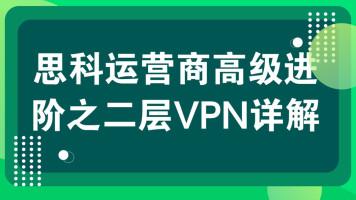 L2VPN技术应用精讲  SP 专题课精讲之L2vpn技术深入解析