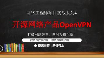 企业网络实战课系列4之开源网络产品OpenVPN部署详解