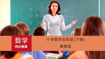 五年级数学下册