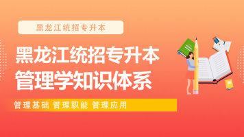 黑龙江统招专升本管理学之知识体系