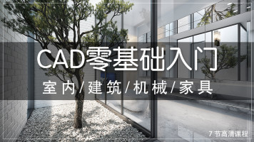 【视频课】CAD基础班/零基础入门/室内/建筑/机械/家具/制图必学