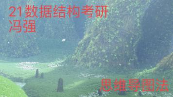 21数据结构考研冯强(知识点)
