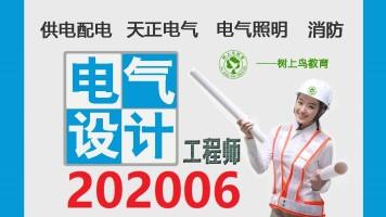 电气设计实操课程培训零基础入门【202006】—树上鸟教育