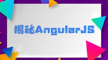 揭秘AngularJS【鸿卓国际】