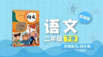 部编版(人教版)小学语文二年级下册