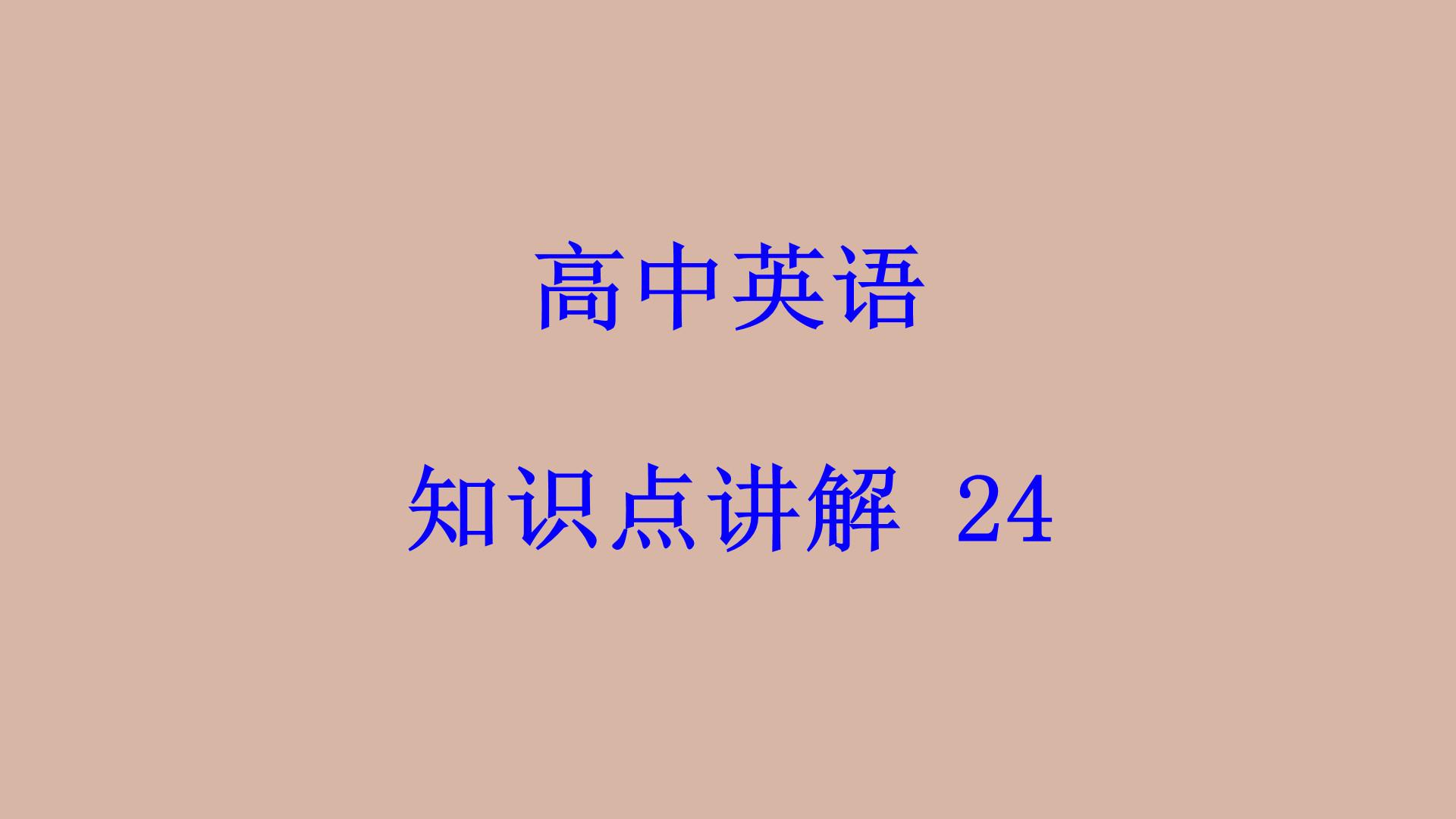 高中英语基础知识讲解24