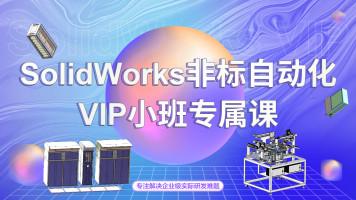 乐仿SolidWorks非标自动化设计VIP内训小班专属课