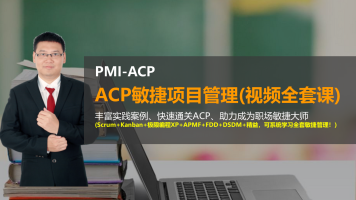 ACP敏捷项目管理全套视频课(评价可得8PDU,PMP机构推荐!)