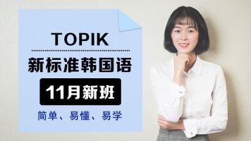 鸿鹄梦韩语VIP1811班上课链接