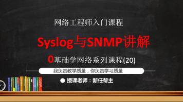 CCNA 0基础学网络系列20:Syslog与SNMP讲解
