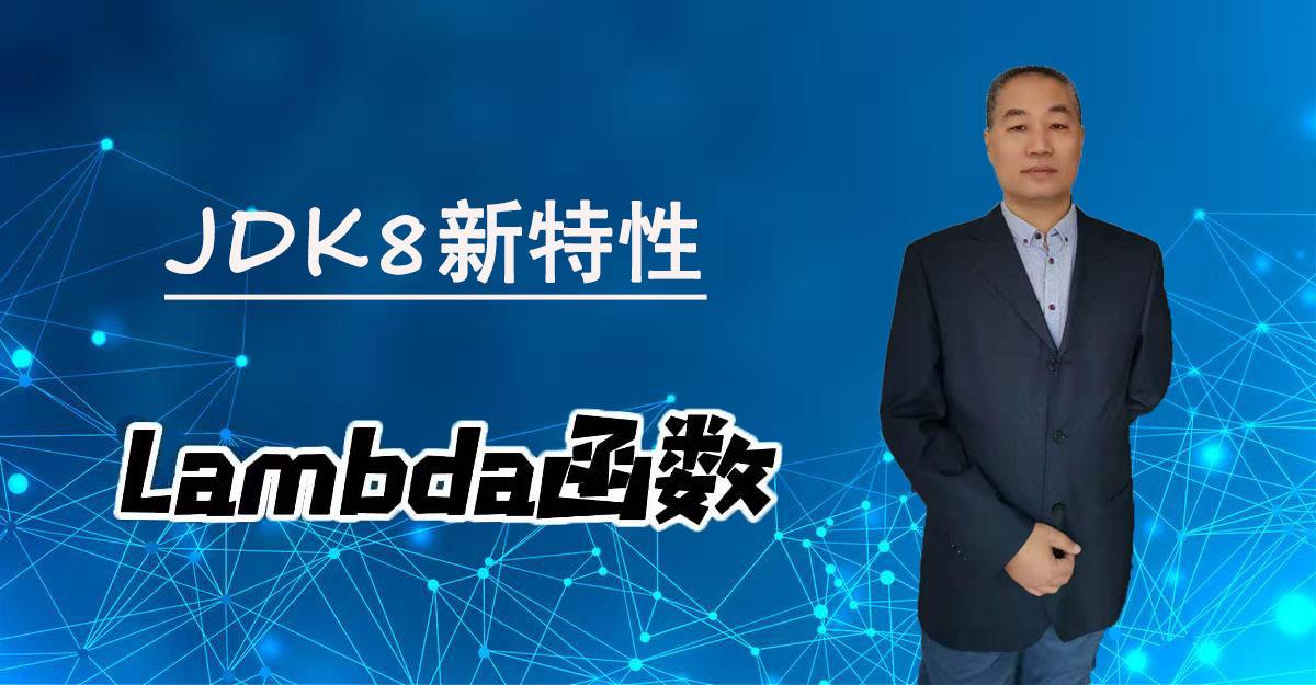 jdk8新特性lambda表达式