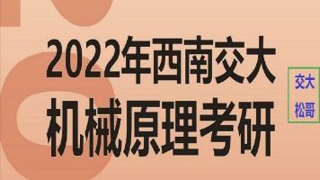 2022年西南交大824机原课堂(基础夯实阶段)