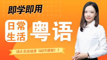 即学即用日常生活粤语