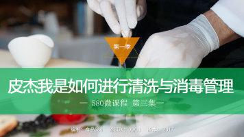 【食品580】第一季第3集 皮杰我是如何进行清洗与消毒管理
