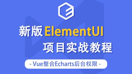 全新elementUI项目实战教程vue整合Echarts后台权限视频教程