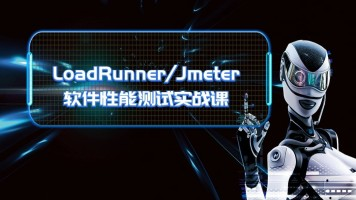 LoadRunner/Jmeter性能实战课程一