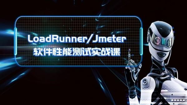 LoadRunner/Jmeter性能实战课程四
