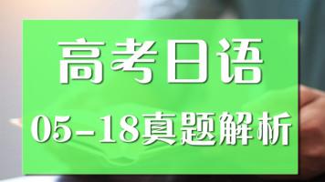 高考日语 2015-18年真题解析 语法+阅读精讲