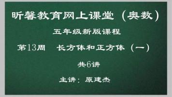 昕馨教育五年级奥数 第13周  长方体和正方体(一)(共6讲)