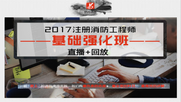 易尚消防2017年基础强化班