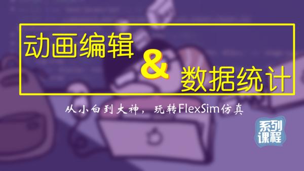 动画编辑与数据统计(FlexSim)
