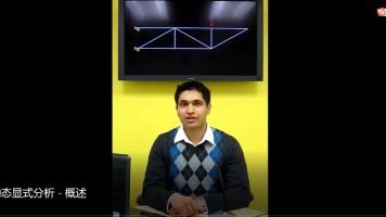 abaqus基础教学视频(国外引进)