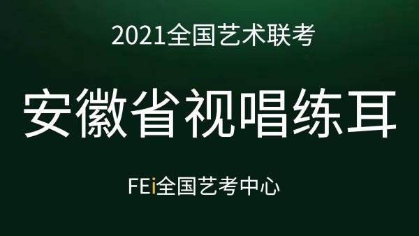 【安徽省】2021视唱练耳联考(基础班)