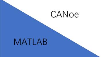 CANoe With MATLAB/simulink联合数据分析与仿真