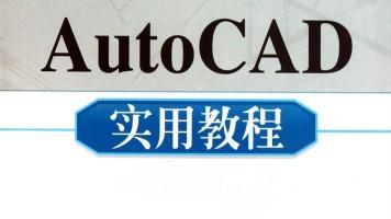 计算机绘图理论基础AutoCAD