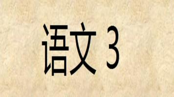 新课标高中语文必修三 【理工学社】