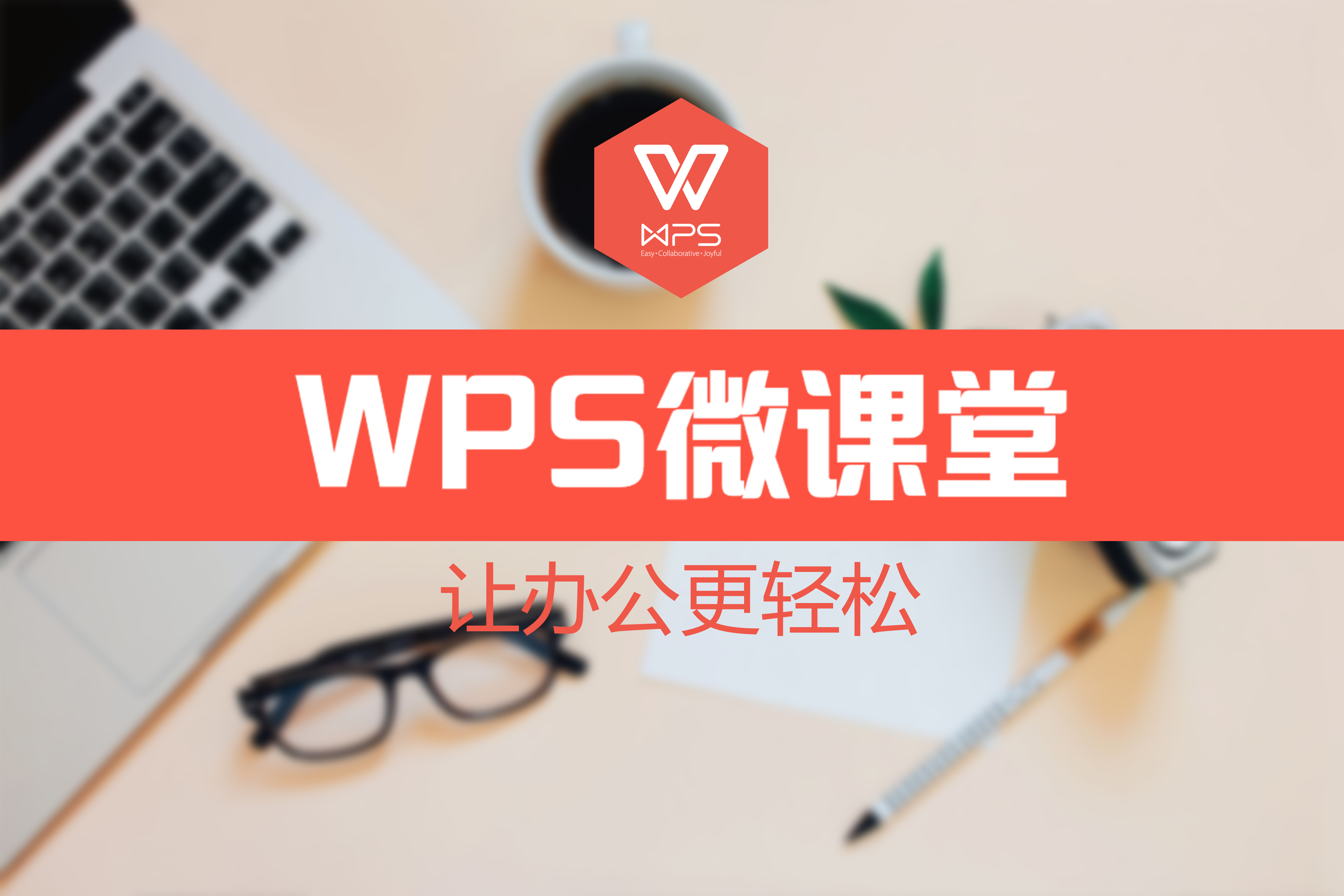 WPS Office2016版微课堂PPT演示办公技巧集锦三
