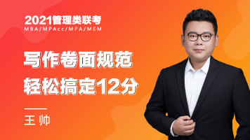 MBA/MPAcc中文写作卷面规范课,轻松搞定12分