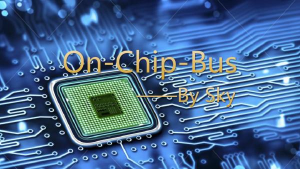 数字IC/数字电路/FPGA设计入门之片上总线