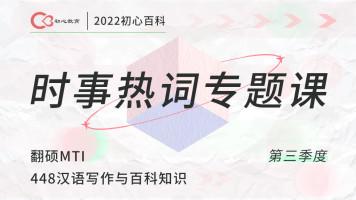 2022初心百科时事热词专题课 第三季度(2021年6月-2021年8月)