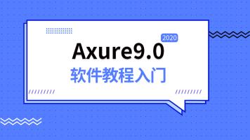 Axure9基础入门教程