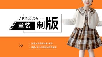童装制版全套课程/男童女童流行款式看图打版/童装纸样+放码