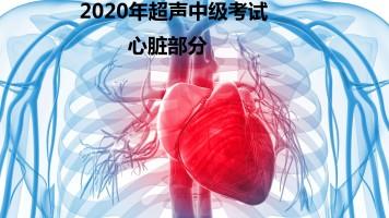 2021年超声波医学中级考试 专业知识(心脏部分)