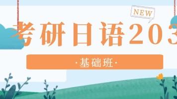 考研日语203基础班