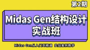 Midas Gen结构设计二期