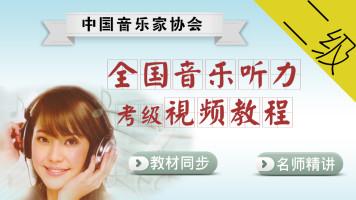 中国音协全国音乐听力考级(二级)名师精讲视频教程