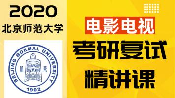 2020北京师范大学电影电视方向学硕专硕复试课