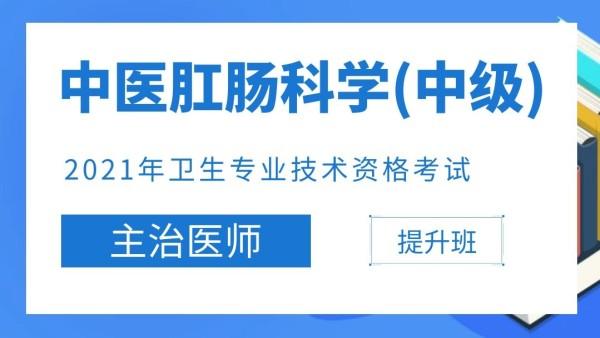 【中级职称】2021年主治医师(中医)中医肛肠科学(327)