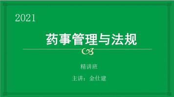 执业药师【药事管理与法规】精讲班