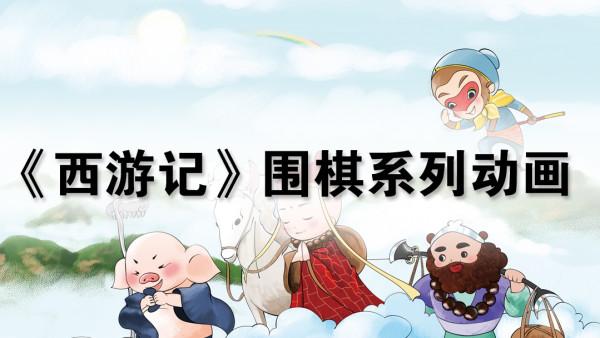西游记围棋系列动画下集