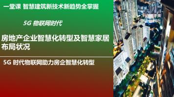房地产企业智慧化转型及智慧家居布局状况