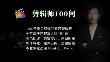 剪辑师 100 问