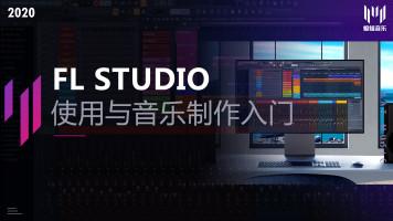 【全新】FL Studio使用与音乐制作入门教程 | 蝙蝠音乐出品