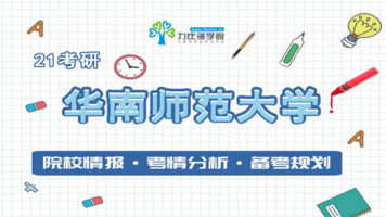 2021年华南师范大学心理学考研院校分析