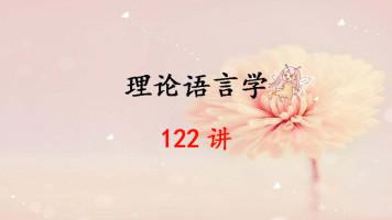 理论语言学 122集 李大勤 中国传媒大学