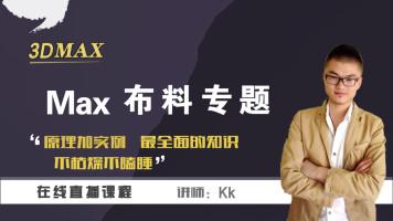 琅泽Kk_3DMax_Cloth布料专题